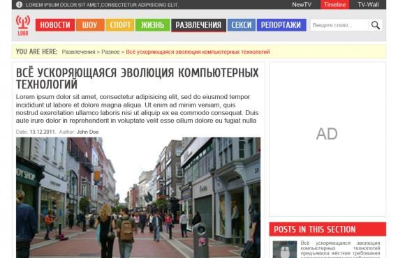 web news portal design screenshot 1