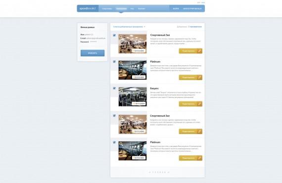 sport clubs database website creation screenshot 2