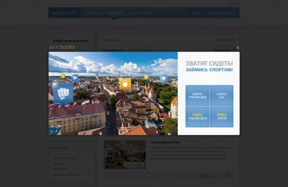 sport clubs database website creation screenshot 5