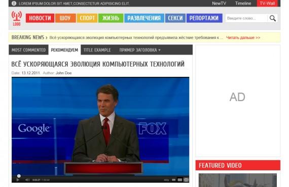 web news portal design screenshot 3